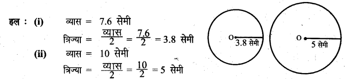 UP Board Solutions for Class 6 Maths Chapter 14वृत्त 14a 5