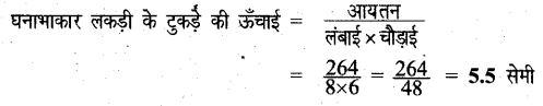 UP Board Solutions for Class 6 Maths Chapter 16क्षेत्रमिति (मेन्सुरेशन) 16b 7