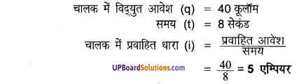 UP Board Solutions for Class 8 Science Chapter 13विद्युत धारा img-8