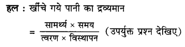 UP Board Solutions for Class 9 Science Chapter 11 Work, Power and Energy image -6