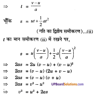 UP Board Solutions for Class 9 Science Chapter 8 Motion image -37