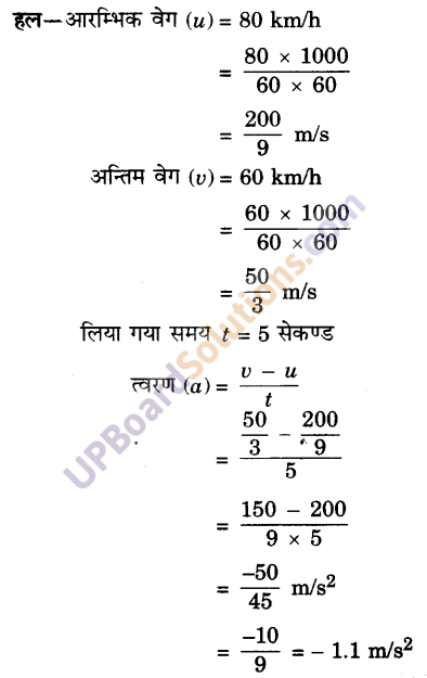 UP Board Solutions for Class 9 Science Chapter 8 Motion image -4