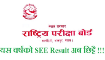 SEE Result 2074/2075 published  Click Here to Check your