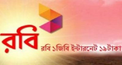 Robi 1GB 19Tk Offer