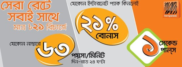 Banglalink 21Tk Recharge Offer