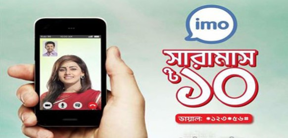 Robi 250MB IMO Package 10Tk Offer
