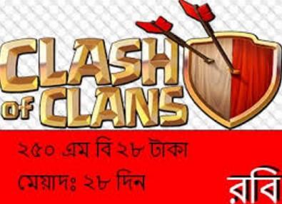 Robi 250MB Clash Of Clans 28Tk Offer