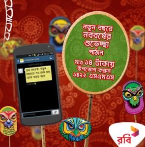 Robi Pohela Boishakh SMS Offer 2017
