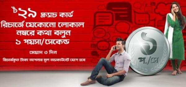 Robi 29Tk Scratch Card 1 Paisha Call Rate Offer
