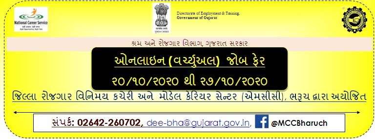 Employment Exchange Bharuch Rozgaar E-Bharti Mela 2020 | Sarkari Naukri Updates