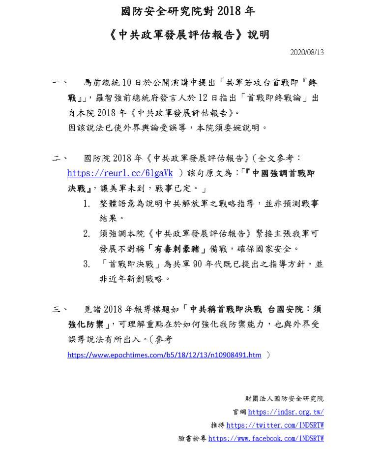 「首戰即終戰論」羅智強誤解語意 國防院:非預測戰事結果 -- 上報 / 焦點