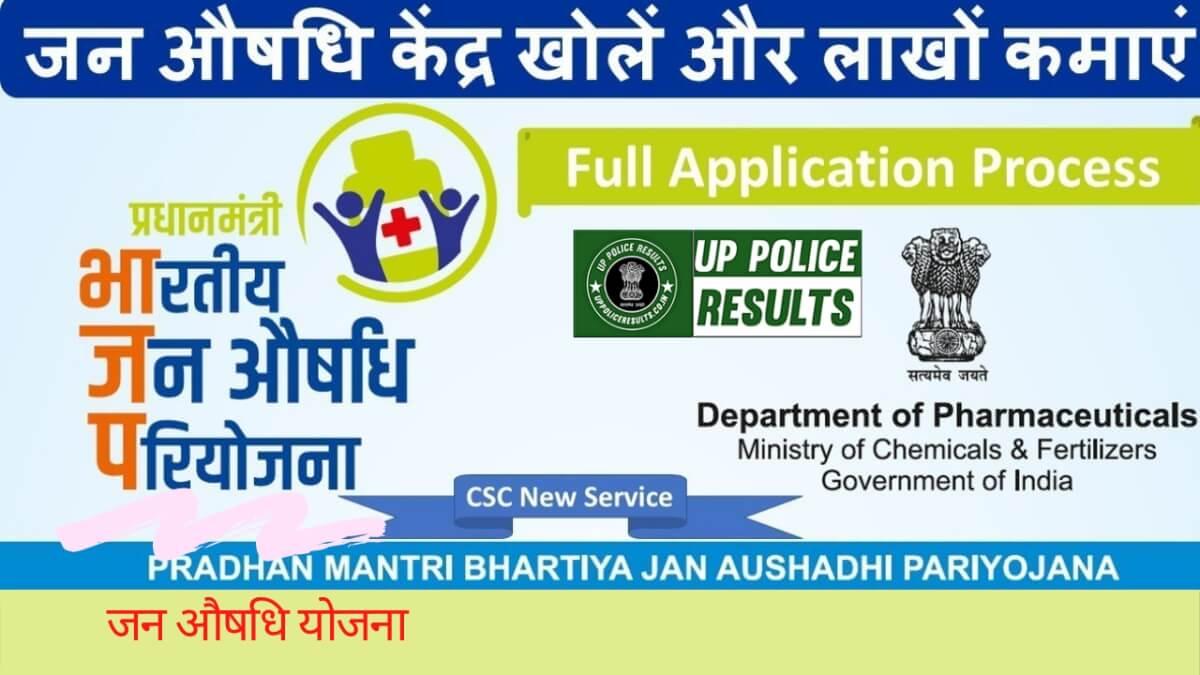 जन औषधि योजना भारत सरकार,Jan Aushadhi Kendra