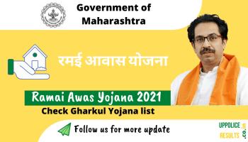 Ramai Awas Yojana 2021 Gharkul Yojana Apply Online & Check Gharkul Yojana list