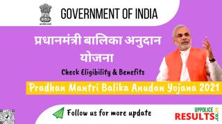 Pradhan Mantri Balika Anudan Yojana