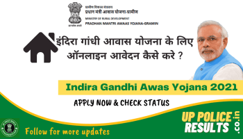 Indira Gandhi Awas Yojana list 2021,Download Pdf List IAY beneficiary list