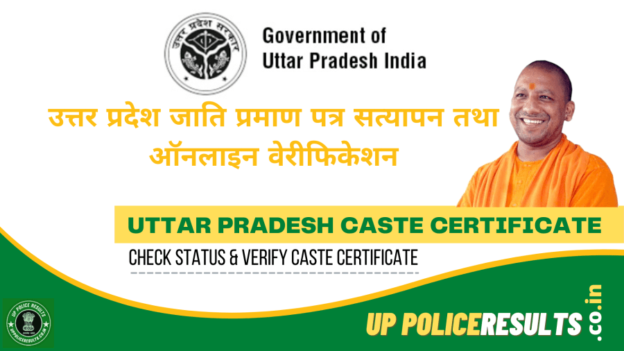 Online Verification of Caste Certificate|Income certificate|Domicile Certificate through