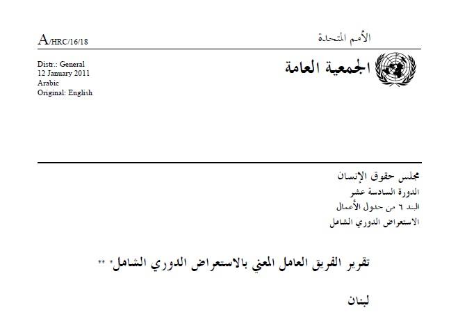 تقرير الفريق العامل المعني بالاستعراض الدوري الشامل حول لبنان – 2011