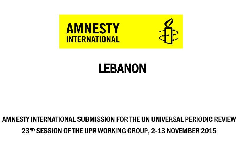 تقرير منظمة العفو الدولية عن لبنان الى الاستعراض الدوري الشامل ٢٠١٥