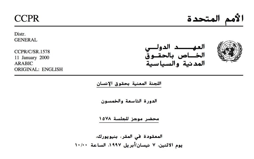 """التقرير الدوري الثاني للبنان الى """"العهد الدولي الخاص بالحقوق المدنية والسياسية"""""""