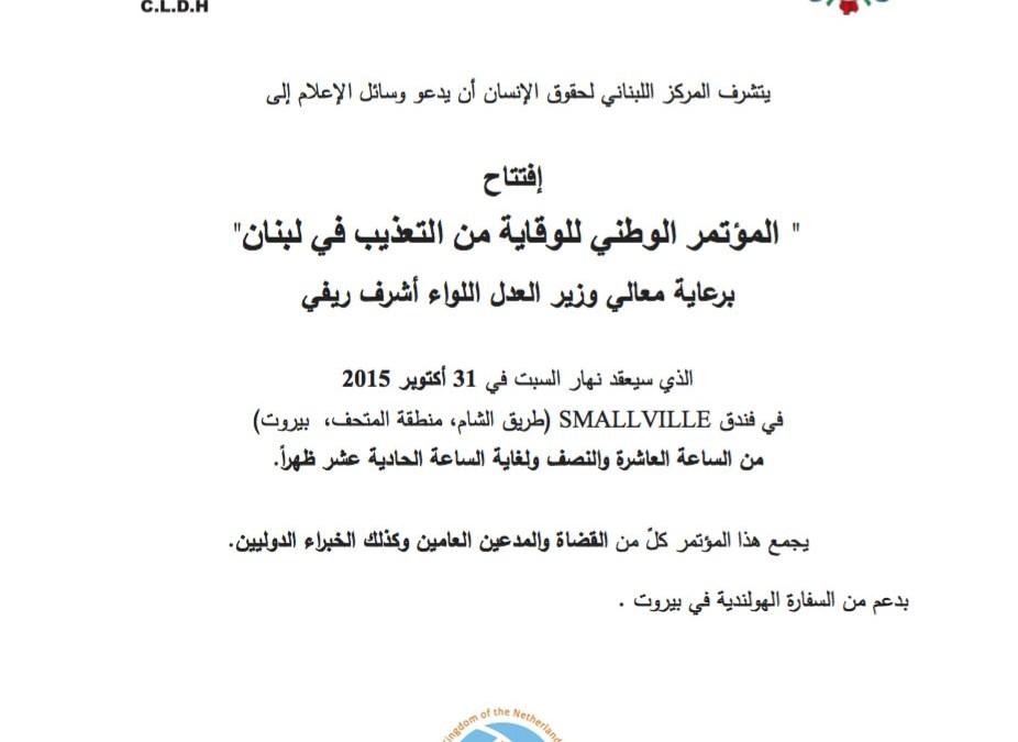 """""""المؤتمر الوطني للوقاية من التعذيب"""" السبت 31 تشرين الأول 2015"""
