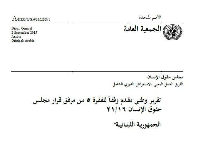 تقرير لبنان المقدم خلال الاستعراض الثاني في العام 2015