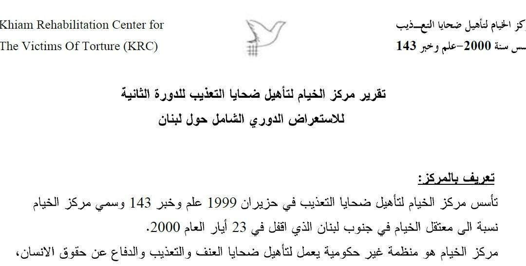 تقرير مركز الخيام للاستعراض الدوري الشامل