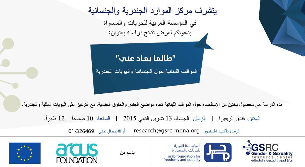 اطلاق دراسة حول  المواقف اللبنانية حول الجنسانية والهويات الجندرية
