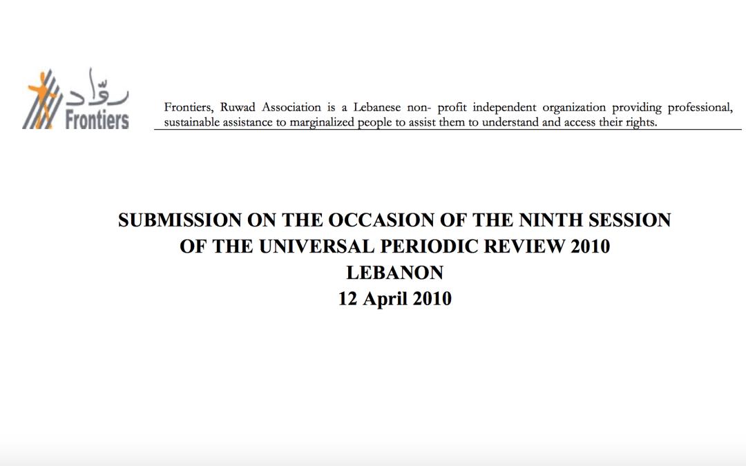 تقرير روّاد فرونتيرز عن انعدام الجنسية في لبنان ٢٠١٠