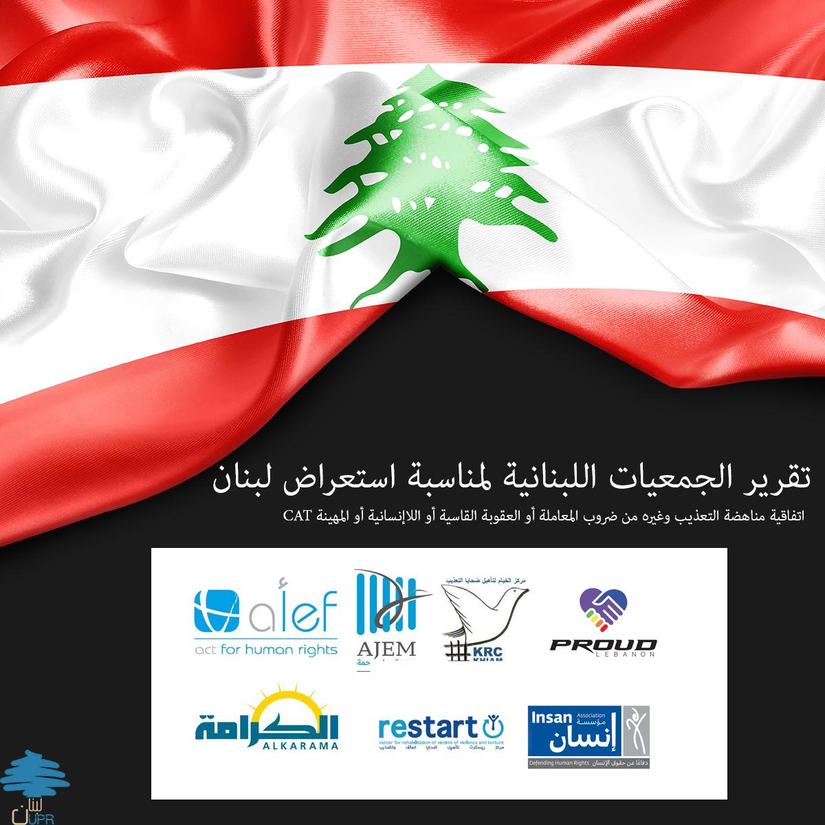 تقرير الجمعيات اللبنانية المشترك إلى لجنة مناهضة التعذيب لمناسبة استعراض لبنان