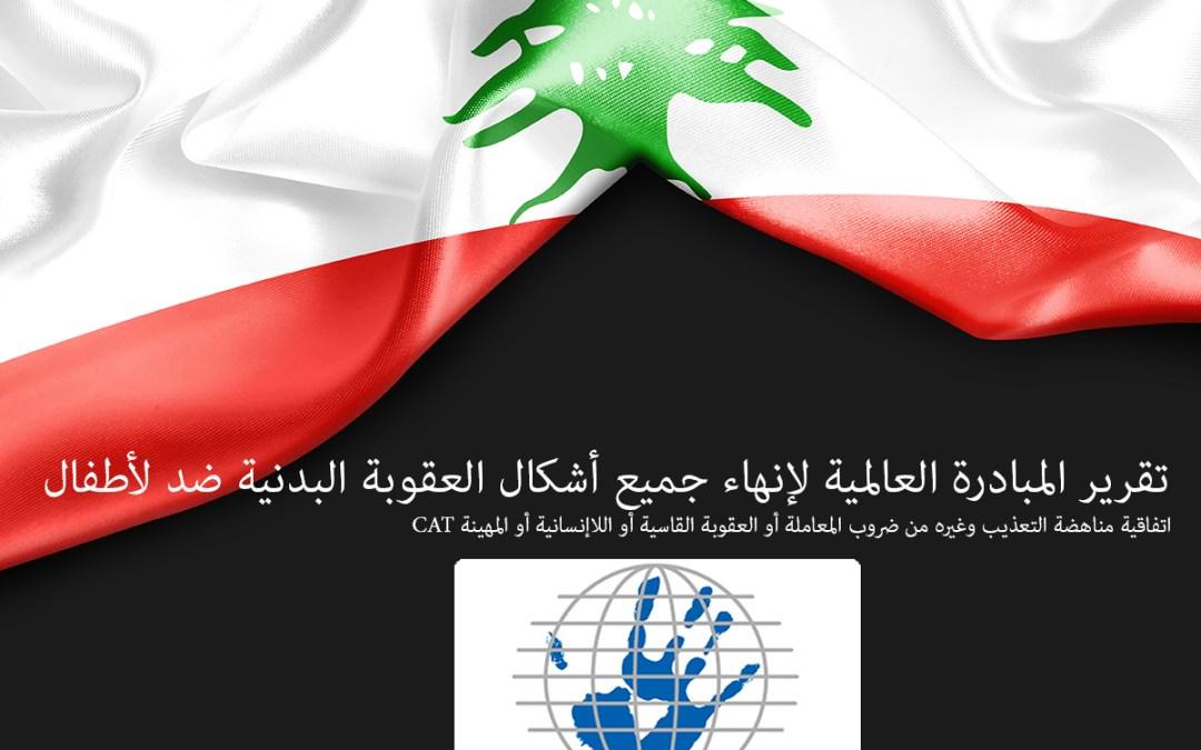 تقرير المبادرة العالمية لإنهاء جميع أشكال العقوبة البدنية ضد لأطفال إلى لجنة مناهضة التعذيب لمناسبة استعراض لبنان