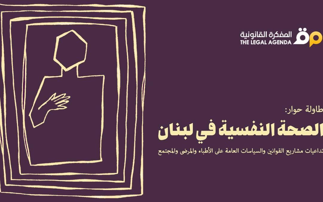 الصحة النفسية في لبنان: تداعيات مشاريع القوانين والسياسات العامة على الأطباء والمرضى والمجتمع