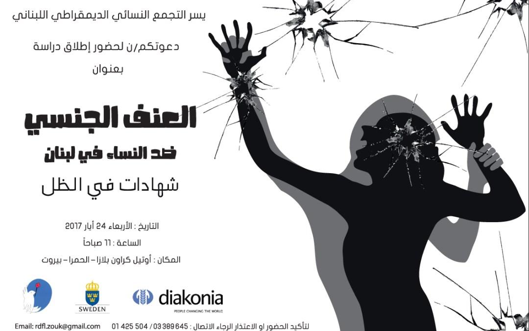 العنف الجنسي ضد النساء في لبنان شهادات في الظل