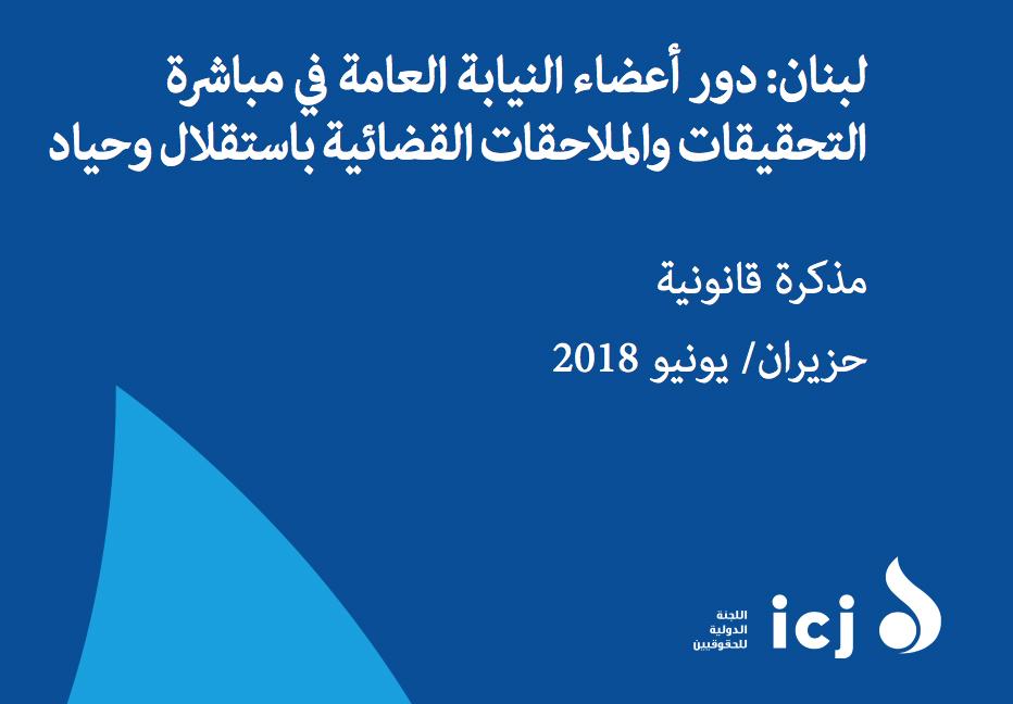 اللجنة الدولية للحقوقيين تدعو السلطات اللبنانية الى تعزيز استقلالية ونزاهة المدّعين العامّين