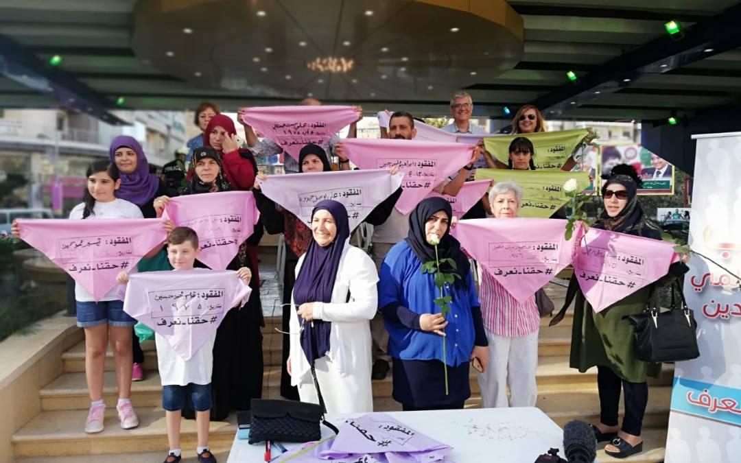 وقفة تضامنية مع ذوي المفقودين الخميس، 30 آب، الساعة 12 ظهراً، بيروت