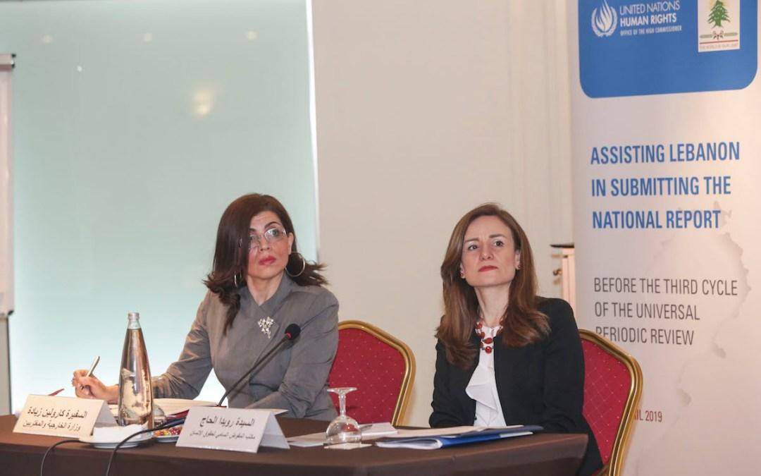 الأمم المتّحدة لحقوق الإنسان تدعم لبنان في تقديم تقريره الوطني للدورة الثالثة للاستعراض الدوري الشامل