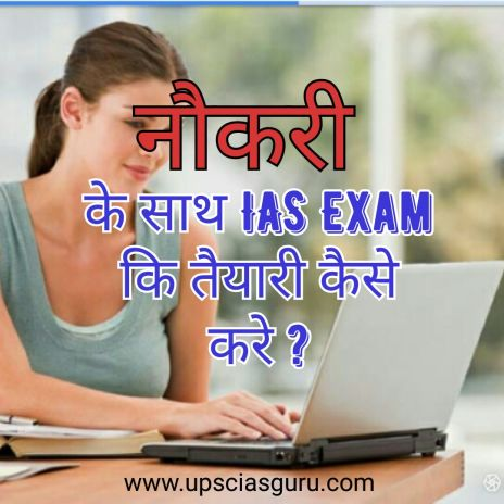 How to Preparation Competitive Exam while Doing Job