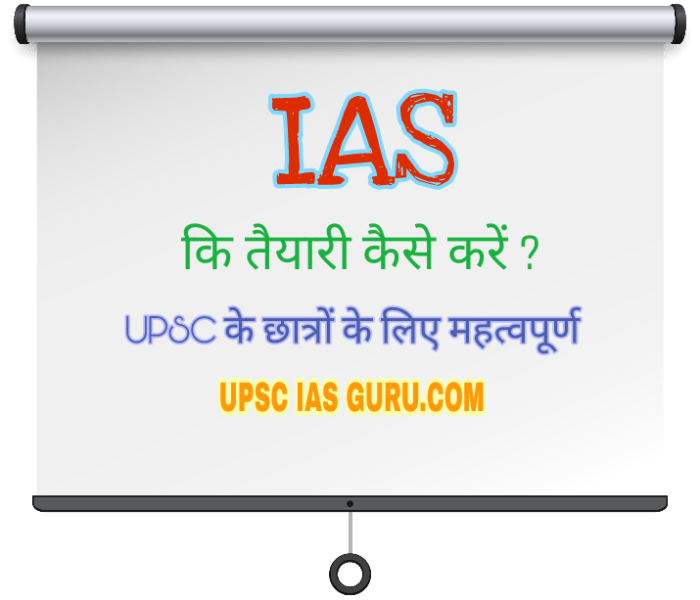 how-become-ias officer-in-hindi