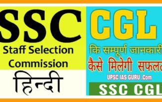 ssc cgl success tips