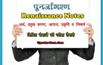 renaissance punarjagran notes in hindi
