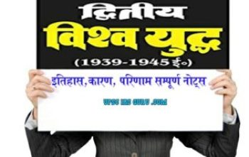 second world war notes in Hindi