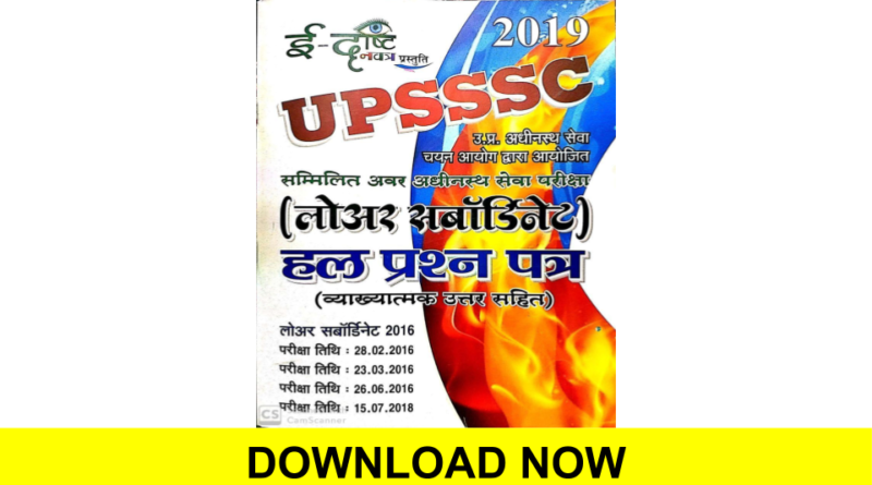 uppsc upsssc lower subordinate