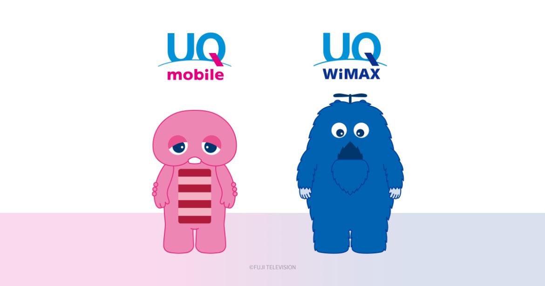 「uq wimax」の画像検索結果