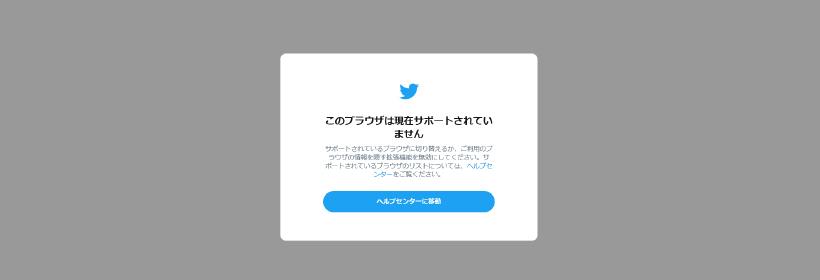 IE11Twitter