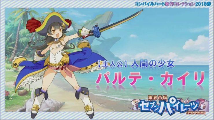 Compile Heart's Genkai Tokki Revelation of Seven Pirates Compile Heart's Genkai Tokki Revelation of Seven Pirates Compile Heart's Genkai Tokki Revelation of Seven Pirates Heart   s Genkai Tokki Revelation of Seven Pirates 2