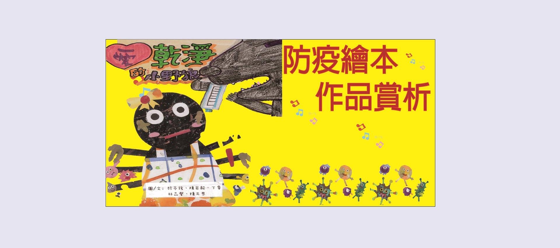 財團法人歐巴尼紀念基金會 Taiwan Urbani Foundation – 運用社會資源,結合民間力量,協助政府辦理傳染病防治業務