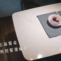 石面餐桌 UR Design精選推薦