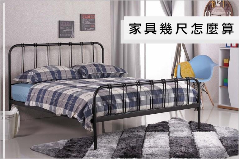 家具要幾「尺」,床架 家具 尺寸 大公開!