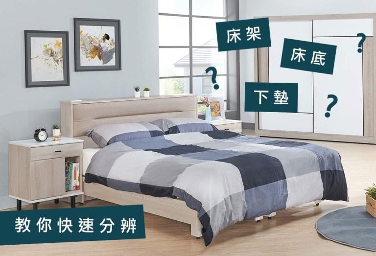 床架 床底 下墊 一次懂!UR Design 帶你挑寢具!
