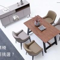 挑選餐桌椅 :你的餐廳家具該怎麼選?