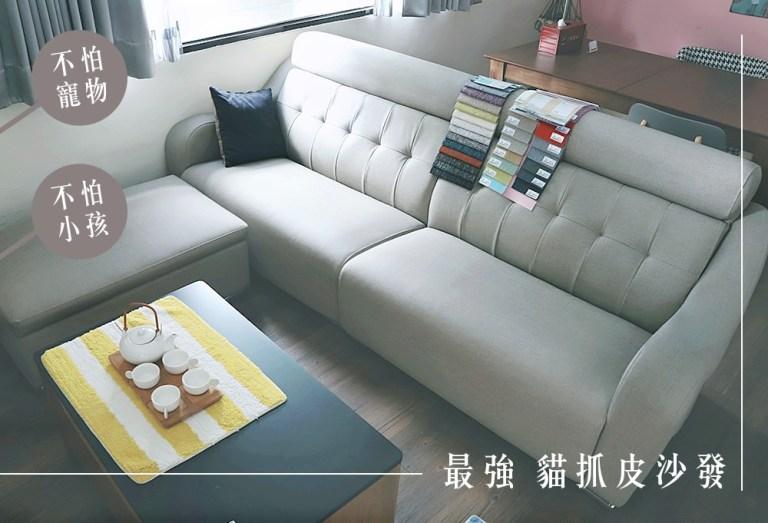貓抓皮沙發 給你和寵物完整的沙發。